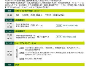 大田区川崎市オンライン連携イベント案内チラシのサムネイル