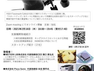 【チラシ】第34回tonomachi cafe online ●のサムネイル