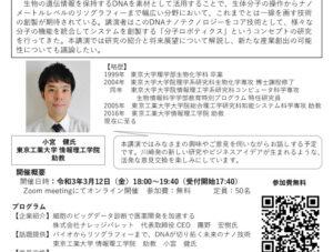 ★【チラシ】第35回tonomachi cafeのサムネイル